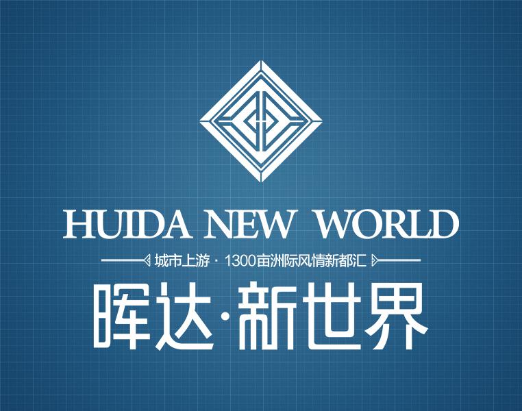 晖达·新世界